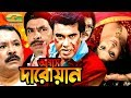 Bangla Movie | Abbas Daroaan | আব্বাস দারোয়ান | Full Movie | ft Manna, Shanu, Omar Sani, Onu