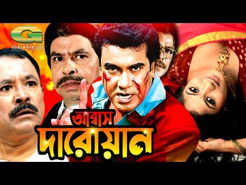 HD Bangla Movie | Abbas Daroaan | Full Movie | Ft Manna, Shanu, Omar Sani, Onu, Kazi Hayat