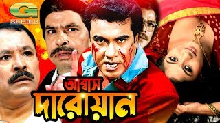 HD Bangla Movie | Abbas Daroaan | Full Movie | ft Manna, Shanu, Omar Sani, Onu, Kazi Hayat