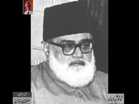 Maulana Abu Ala Maududi speech in Former East Pakistan (Bangladesh)
