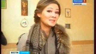 Мария Кожевникова побывала в Саратове