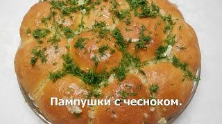 Пампушки с чесноком | Как приготовить украинские пампушки