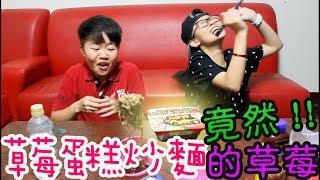 【汪x羊】自製巧克力炒麵的衝擊!!!過期食品的味道是???