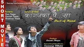 "New Nepali Movie - "" Kagajaka Paisa"" Full Movie 