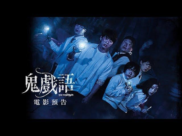 高中生鬼屋探險後....【鬼戲語】電影預告- 8/3(五)窸窸窣窣……