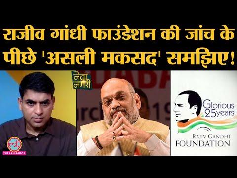 Rajiv Gandhi Trust में Donations की Home Ministry Panel से जांच, bjp congress का witchhunt कर रही?