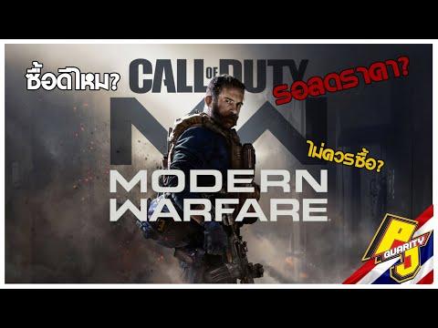 [ซื้อดีไหม?] Call of Duty: Modern Warfare ราคาเต็มคุ้มไหม? หรือ รอลดราคาดี?