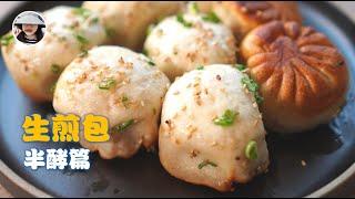 【Pan Fried Pork Buns #1】The Other Authentic Soup Dumpling - Dough 101 Ep. 14 (Eng. Sub.)