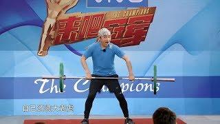 【廖辉龙清泉逗趣表现惹人爱 王祖蓝陈建州再来挑战】《来吧冠军2》第4期 预告 /浙江卫视官方HD/