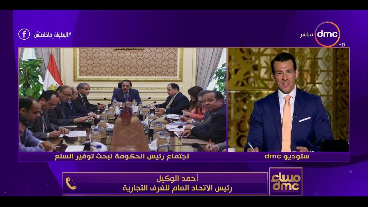 dmc:مساء dmc - مداخلة/ أحمد الوكيل .. وتعليقة حول عدم انخفاض السلع بعد أرتفاع قيمة الجنية