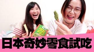 日本奇妙零食試吃|幫助燃燒巧克力、炸辣椒、各種香菜零食 |NeKo嗚喵.美食VLOG