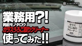 モノタロウの「ガラスうろこ取りクリーナー」は業務用!?