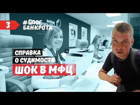 Шок в МФЦ, Справка о судимости. Блог банкрота. Выпуск 3.