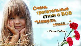 Сильное стихотворение ко Дню победы к Великой Отечественной Войне! Юлия Бобик