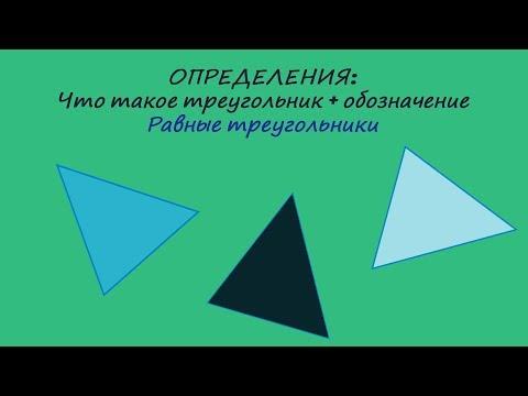 Как обозначается треугольник