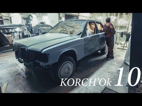 Кузов готов, цена, Мерседес 190 w201 KORCH Ok 10 Жекич Дубровский, PRO Service, Бородатая езда.