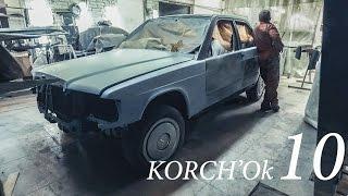 Кузов готов, цена, Мерседес 190 w201 KORCH'Ok 10 Жекич Дубровский, PRO Service, Бородатая езда