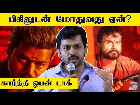பிகிலுடன் மோதுவது ஏன் - கார்த்தி ஓபன் டாக் | Bigil vs kaithi | Thalapathy Vijay | kalakkal Cinema