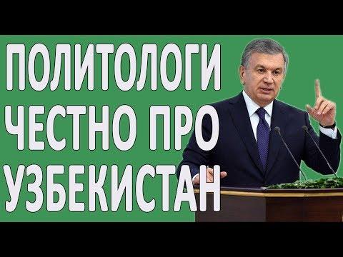 САМОЕ ШОКИРУЮЩЕЕ ВИДЕО ПРО УЗБЕКИСТАН #НОВОСТИ2019 #ПОЛИТИКА #РОССИЯ
