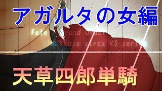 Fate/GO『亜種特異点Ⅱ』対アガルタの女です(ネタバレ防止)。 天草くん...