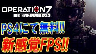 【新作:FPS】無料配布!! PS4にて超新感覚FPS!! 『コントローラーの傾きでリーン?!』【OPERATION7】 thumbnail