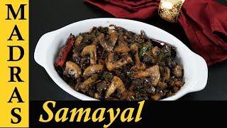 Mushroom Pepper Fry in Tamil | Mushroom Pepper Masala in Tamil | Mushroom Masala Recipe in Tamil