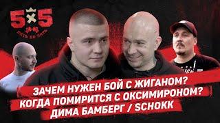 Дима Бамберг Schokk Бой с Жиганом Конфликт с Оксимироном Баттл-рэп умер Спарринг Шоу 5х5