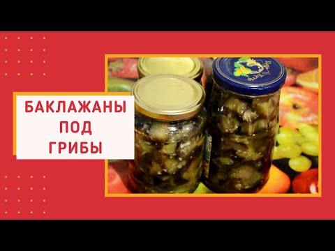 Баклажаны на зиму как грибы,  Eggplant in the winter like mushrooms
