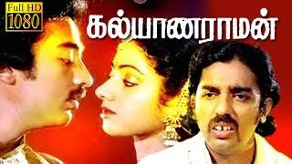 Kalyana Raman | Kaml Hassan, Sri Devi | Superhit Tamil Movie HD