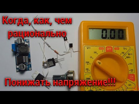 Как понизить напряжение с 12 до 5 вольт