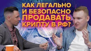 Интервью с сотрудником МВД  про крипту