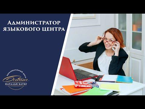 Администратор языкового центра