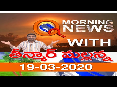 Morning News With Mallanna 19 03 2020 Q News Q Group Media Youtube