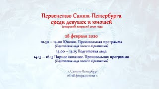 Download Первенство Санкт-Петербурга среди девушек и юношей (старший возраст) 2020 года, 28.02.2020 Mp3 and Videos