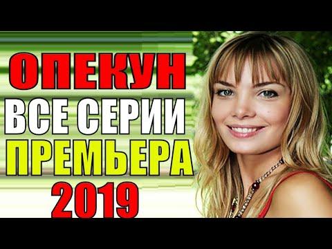 Опекун 1 - 4 серия 2019 Украинский сериал русские мелодрамы 2019 фильм