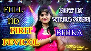 নতুন নাচের গান || PIRIT FEVICOL || NEW DJ SONG 2017 || BITHIKA MANDOL || RS MUSIC