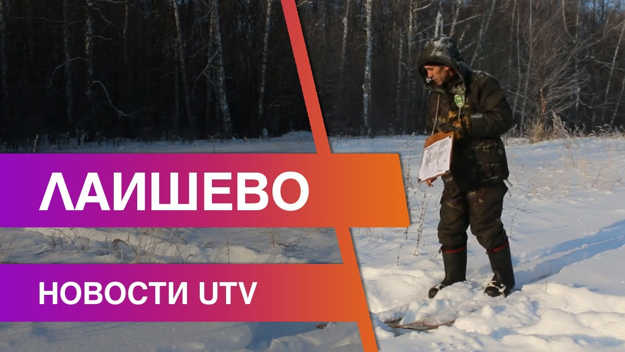 Новости Лаишевского района от 14 января на#UTV