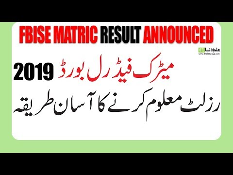 FBise Matric Result 2019- Federal Board Islamabad FBISE