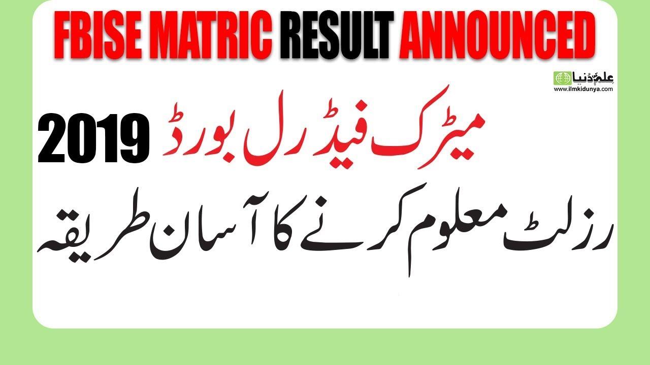FBise Matric Result 2019- Federal Board Islamabad FBISE Matric Result