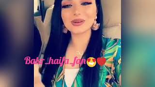 هيفاء حسوني تغني لبكر خالد عافيتي 💓😍