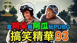 PUBG 絕地求生 搞笑精華V.93 當阿呆與阿瓜玩PUBG, PML台港澳職業賽事