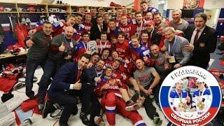 МЧМ 2016, Финал, Россия - Финляндия(СБОРНАЯ РОССИИ ПО ХОККЕЮ | ВИДЕОАРХИВ https://vk.com/hockey_video_archive., 2016-01-06T09:12:55.000Z)