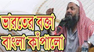 Nur mohammad bordhomani ভারতের বক্তা বাংলা কাপালো