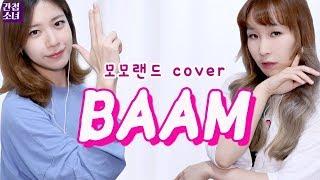 MOMOLAND 모모랜드 - BAAM cover [Korean Lyrics] 둠칫 둠칫