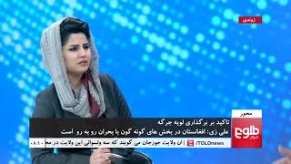 MEHWAR: President's Advisor Discusses Local Governance