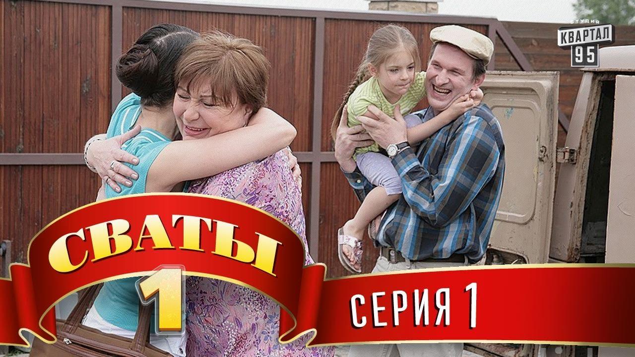 Сериал  Сваты  1й сезон 1я серия фильм комедия для всей семьи