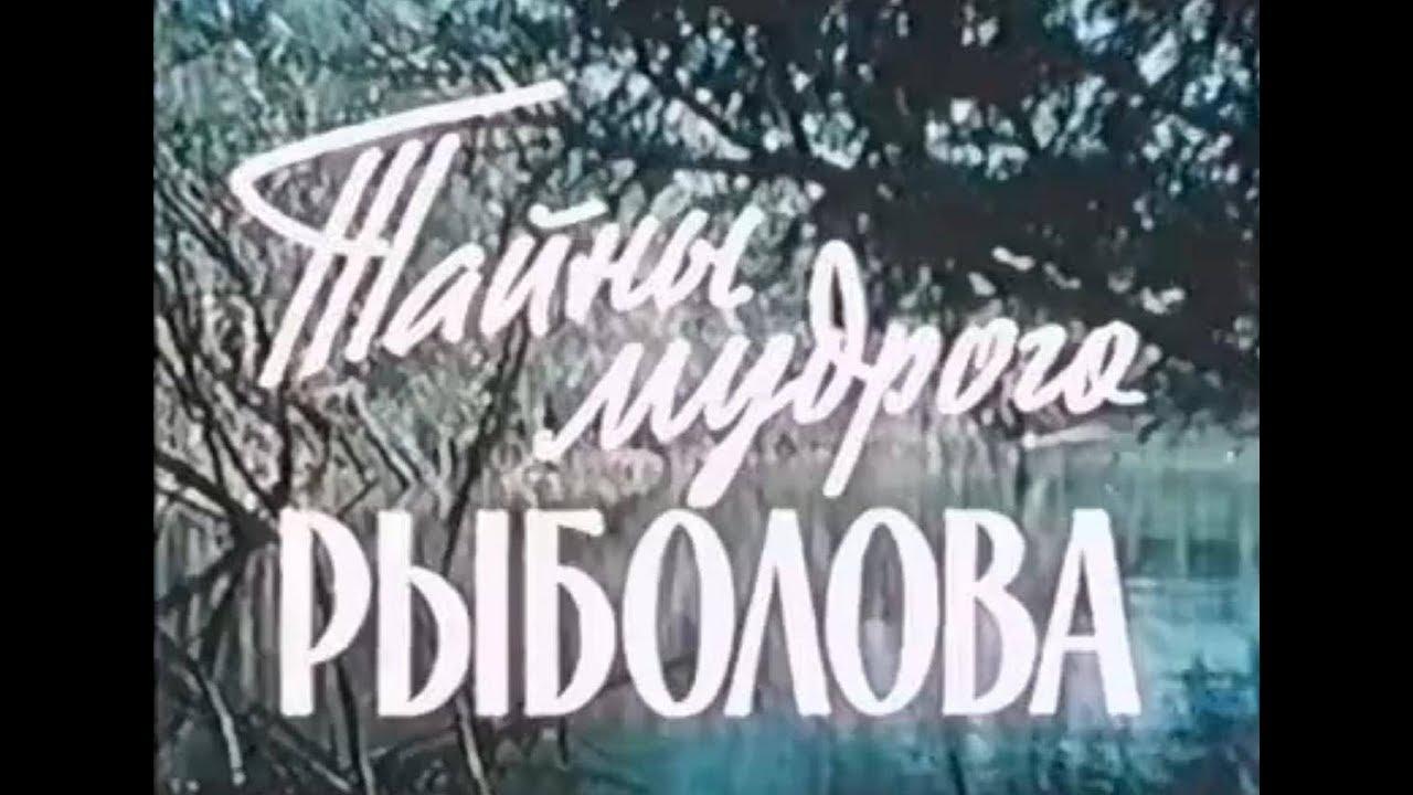 Моснаучфильм. Тайны мудрого рыболова. (1957) Часть 1