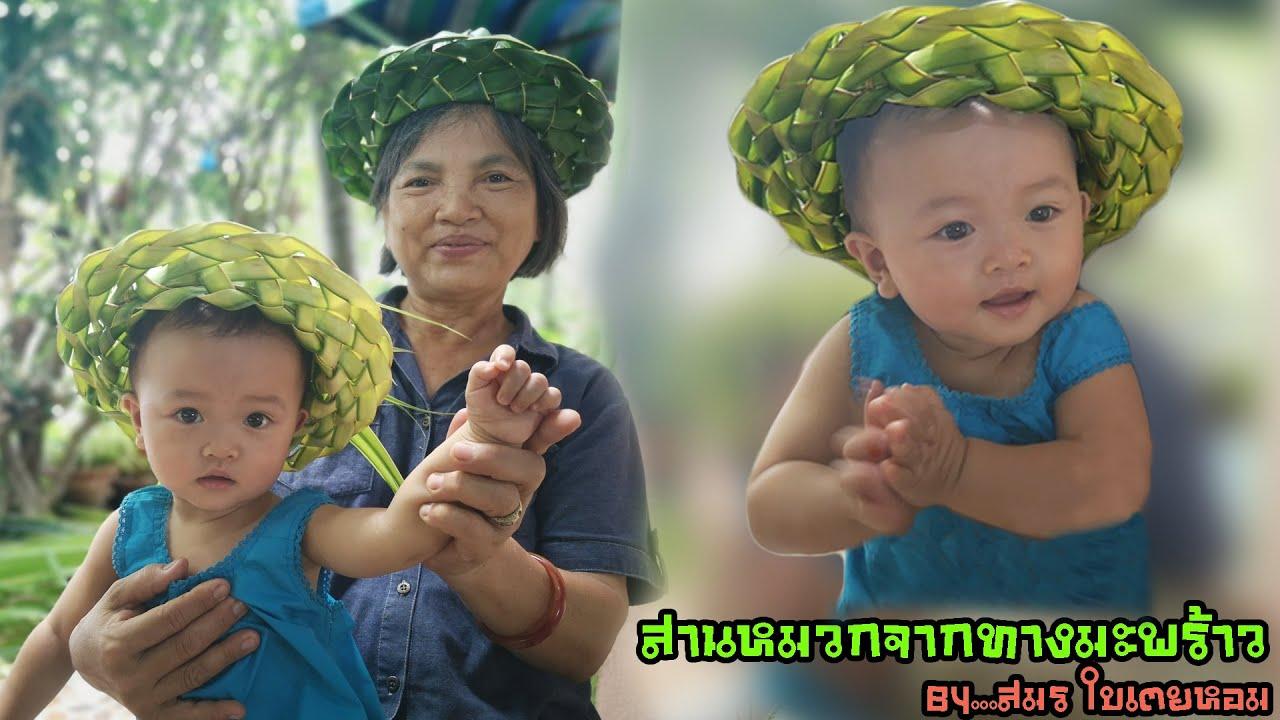 สิ่งประดิษฐ์จากทางมะพร้าว : สานหมวกจากใบมะพร้าว