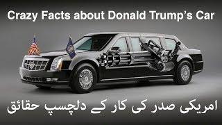 امریکی صدر کی کار کے دلچسپ حقائق | Amazing Facts About The Beast - Donald Trump's Official Car