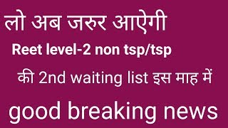 Reet level -2   2nd  waiting list news